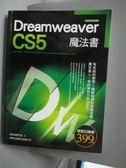【書寶二手書T3/網路_ZEI】Dreamweaver CS5魔法書_施威銘研究室_附光碟