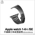 [替換錶帶] Apple Watch 不鏽鋼三珠超薄錶帶 1 2 3 4 5 6代 SE 42 44mm