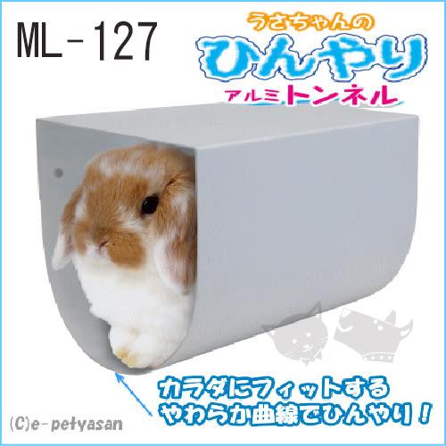 PetLand寵物樂園《日本MARUKAN》兔用鋁製涼窩ML-127/籠子配件/鼠用涼墊