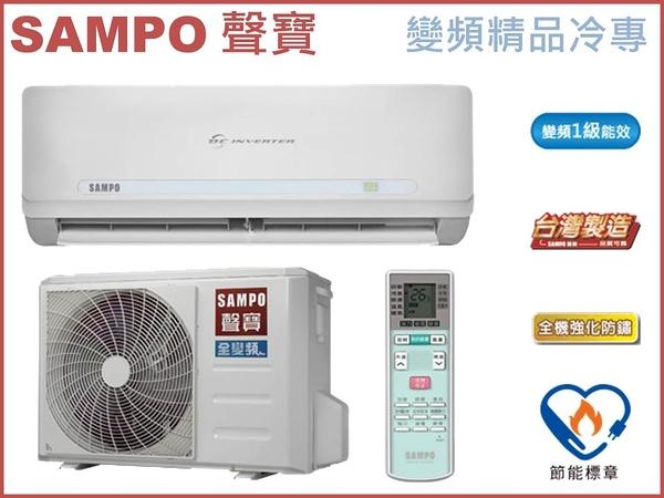 ↙0利率↙SAMPO聲寶 4-6坪 1級省電 節能靜音 精品變頻分離式冷氣AU-QC28D/AM-QC28D【南霸天電器百貨】