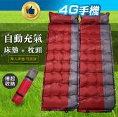 限郵寄 可拼接單人自動充氣床墊加枕頭 21點 加厚 帶枕式自動充氣床墊 露營墊野餐墊【4G手機】