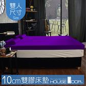 House Door 抗菌防螨布套 10cm乳膠記憶床墊-雙人5尺(魔幻紫)