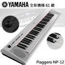 【非凡樂器】YAMAHA山葉 NP12 標準61鍵攜帶式電子琴 / 白色 / 公司貨保固
