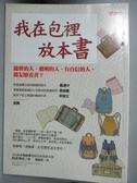 【書寶二手書T1/進修考試_IEE】我在包裡放本書_松本幸夫