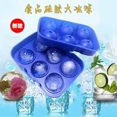 冰球模具 冰塊模具硅膠冰格冰箱食用家用自制冰格帶蓋冰盒37格創意DIY飲料 全館免運