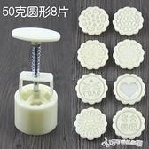 月餅模具 中秋月餅模具套裝50克100克綠豆糕 手壓卡通糕點冰皮壓花
