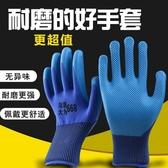 防割手套 手套勞保帶膠膠皮耐磨防割男工地干活透氣防滑乳膠加厚勞動工作 博世旗艦