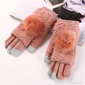 保暖手套 兩用純色手套女加厚保暖韓版學生可愛全指騎車針織觸摸屏手套   蜜拉貝爾