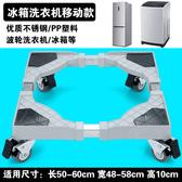 海爾洗衣機底座全自動波輪滾筒通用萬向輪托架增高墊腳架行動架子wy【免運】