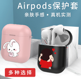 AirPods 保護套 AirPods2 蘋果耳機保護套 矽膠盒套 殼套 藍牙耳機套收納盒 1代2代通用