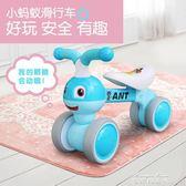 兒童扭扭車1-3歲嬰兒溜溜車滑行車寶寶平衡車踏行車學步車妞妞車YYP  麥琪精品屋