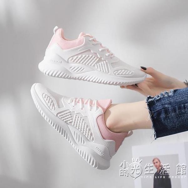 運動鞋女2021夏季學生跑步鞋白色減震超輕便軟底休閒薄款網面透氣 小時光生活館