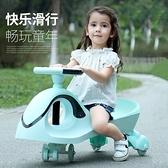 扭扭車 扭扭車1-3-6歲男女寶寶兒童滑行溜溜音樂搖擺靜音輪妞妞車
