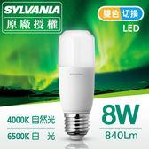 喜萬年SYLVANIA 8W LED小小冰極亮燈泡 雙色切換_10入