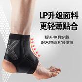 LP護踝扭傷防護籃球足球運動男女士羽毛球護腳踝腳腕崴腳固定護具【限時特惠九折起下殺】