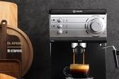 咖啡機  DL-KF6001咖啡機家用小型意式半全自動蒸汽式打奶泡 MKS交換禮物