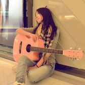 柏聆粉色吉他初學者吉他女生吉他學生入門40寸民謠吉他木吉它樂器igo 晴天時尚館