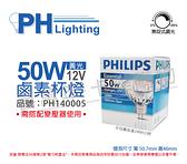 PHILIPS飛利浦 鹵素杯燈 經濟型 50W 12V_PH140005