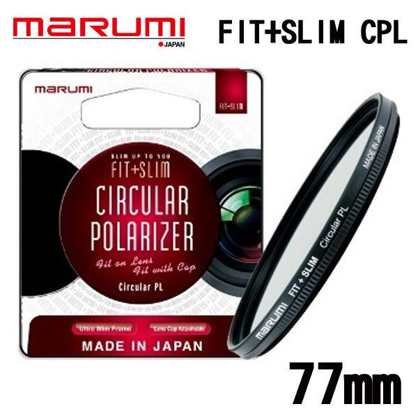 名揚數位  MARUMI  FIT+SLIM Circular P.L 77mm CPL 偏光鏡 高精密度 超薄框 彩宣公司貨