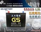 【久大電池】 GS 統力 汽車電瓶 免保養式 GTH 55D23L 汽車電池