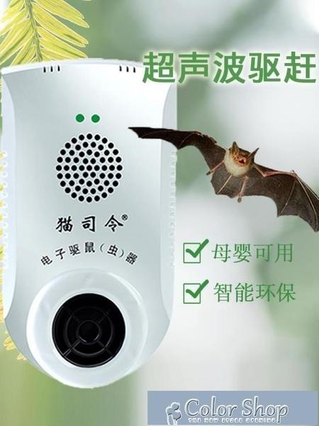 超聲波驅蝙蝠器防蝙蝠家用除蟑螂蚊蟲滅老鼠貓司令驅趕蝙蝠 【快速出貨】