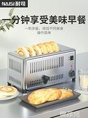麵包機 多士爐早餐機酒店商用吐司機4片6片烤饃爐烤肉夾饃烤面包機 MKS韓菲兒