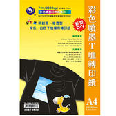 ◆免運費◆YL-33A4彩膠囊防水彩色噴墨T恤(深色/淺色皆可使用)轉印紙X1包
