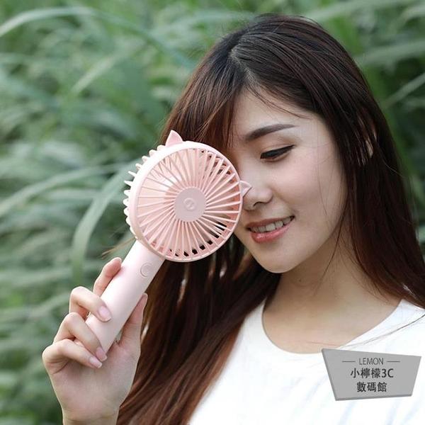 手持usb小風扇迷你可充電隨身便攜式手拿小電風扇【小檸檬3C】