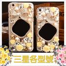三星 A7 2018 A9 S9 Plus Note9 A8Start A6+ A8+ Note8 J4+玫瑰鏡子 手機殼 水鑽殼 訂製