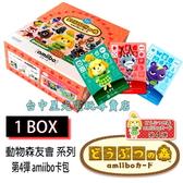 【現貨】正版 動物森友會 系列 第4彈 amiibo卡包 卡片 第四彈【一盒50包 隨機出貨】台中星光電玩