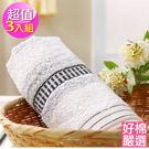 【好棉嚴選】台灣製 卡洛兔天然竹炭纖維款 抗菌吸水 純棉毛巾 (3入組) GH5399