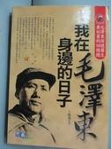 【書寶二手書T4/傳記_LBG】我在毛澤東身邊的日子_王鶴濱