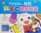 風車童書 FOOD超人-我的ABC歡唱歌謠