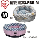 *KING*日本IRIS 寵物圓窩LFB-M 藍/粉 兩色可選 睡床/睡窩 M號 犬貓適用