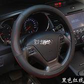 方向盤套 適用于起亞K3智跑KX3獅跑K2賽拉圖K5K4福瑞迪KX5銳歐 卡菲婭