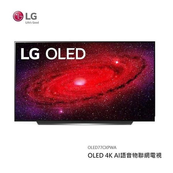 【南紡購物中心】【福利品】LG 77吋OLED 4K AI語音物聯網電視 OLED77CXPWA