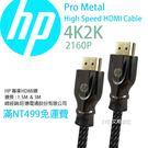 1.5米 旺德電通經銷【HP026BBLK1.5TW】疾速 支援2K/4K 2160P HDMI 轉 hdmi 電視線