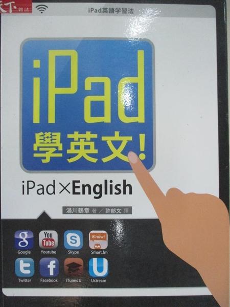 【書寶二手書T6/語言學習_HNE】iPad學英文iPad學英文:iPadxEnglish_湯川鶴章