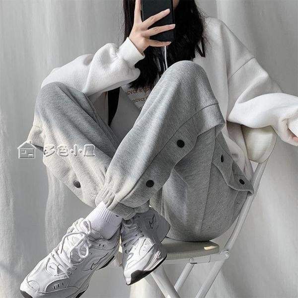 運動褲女灰色運動褲女寬鬆束腳春夏21新款直筒排扣褲子顯瘦百搭哈倫衛褲 快速出貨