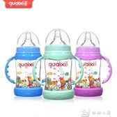 帶手柄保護套防摔寶寶防脹氣寬口徑嬰兒新生兒晶鑚玻璃奶瓶 娜娜小屋