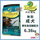 Earthborn原野優越『 無穀糧-野生魚低敏配方 (鮭魚+鯡魚+白鮭魚)』6.3kg【搭嘴購】