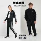 IMPACT Adidas Tracksui 外套+長褲 套裝 運動 三線 男版 女版 DV2428 DV2464