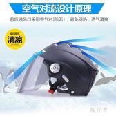 夏季摩托頭盔防曬電動男女四季輕便半盔安全帽 BF2430【旅行者】