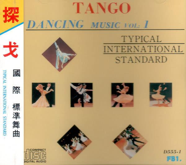 國際標準舞曲 1 探戈 CD (購潮8)