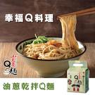 小夫妻Q麵 油蔥乾拌麵 (113gx4包)/袋