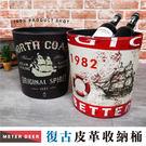 垃圾桶 收納桶 皮革製廢紙簍 歐式美式復...