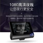 汽車行車記錄儀雙鏡頭高清夜視360度全景前后雙錄倒車影像一體機 js11518『科炫3C』TW