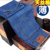 春夏季男士牛仔褲直筒青年商務寬鬆大碼休閒修身韓版薄款長褲