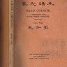 二手書R2YBb 67年《華文讀本 Read Chiness Book One》