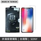 【實體店面】台灣製非滿版玻璃保護貼 半版玻璃貼 Sony